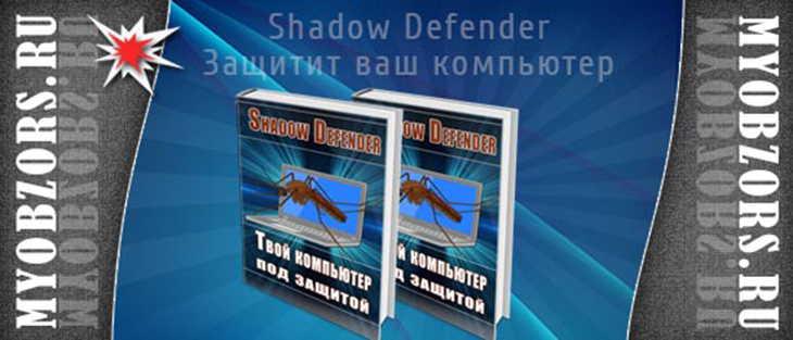ShadowDefender