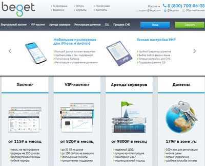 Блог на BEGET