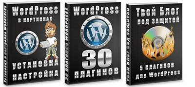 3 книги по WordPress