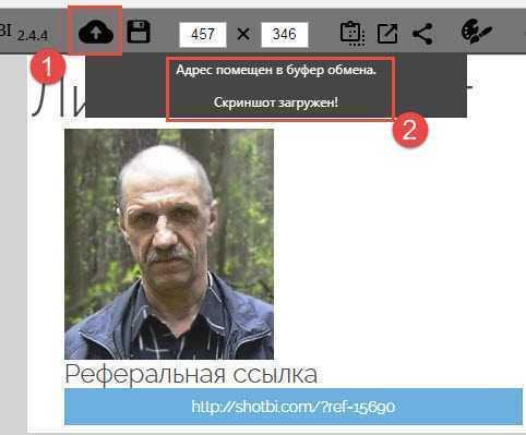 SHOTBI – сервис для создания скриншотов