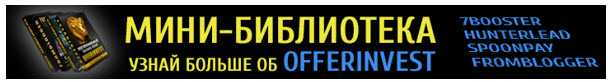 Мини-Библиотека OfferInvest