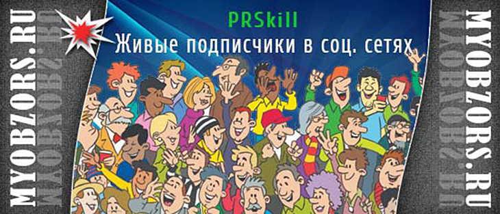 PRSkill