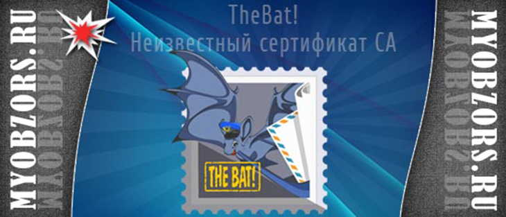 TheBat Сертификат CA