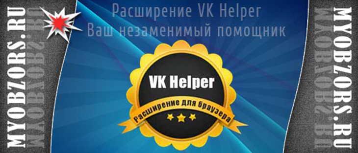 VKHelper ВКонтакте