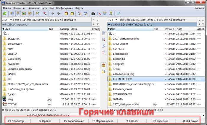 FTP клиент Total Commander