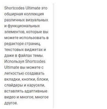 Shortcodes Ultimate