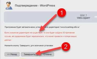 Установка WordPress на OfferHost