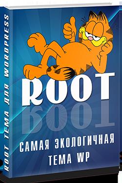 Root - самая экологичная тема WP