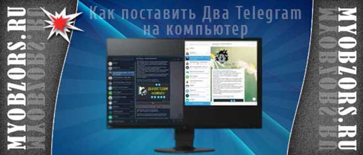 Два Telegram