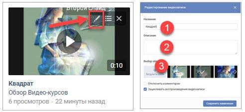 Конструктор видео