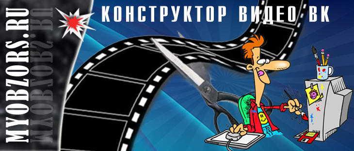 Редактор видео ВК
