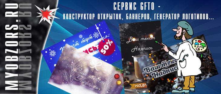 Сервис GFTO - Конструктор