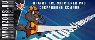Плагин URL Shortener Pro