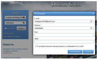 Кинопартнерка DreamCash