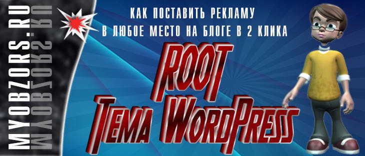 Тема Root