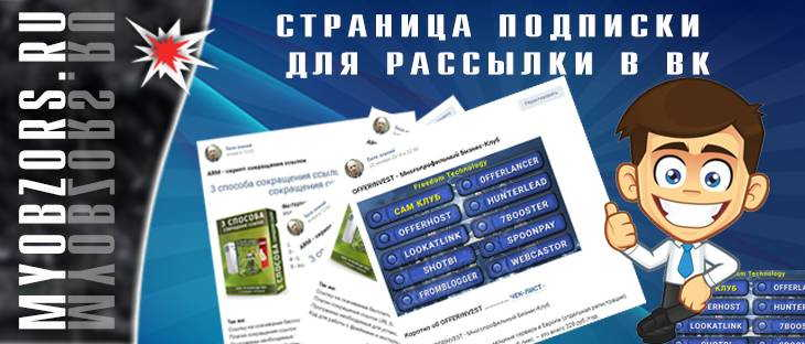 Страница подписки - ВИКИ постер