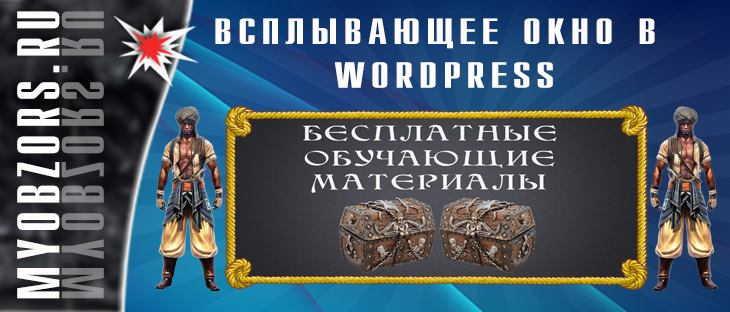 Всплывающее окно в WordPress