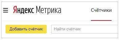 Яндекс Метрика для новичка