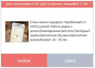 QPUSH.NET - рекламная сеть