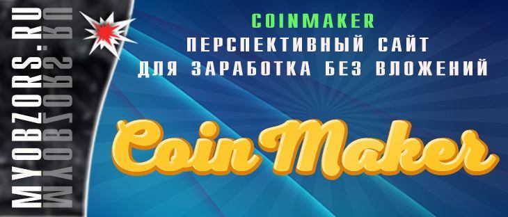 CoinMaker