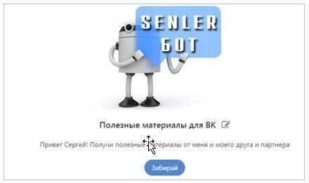 SENLER Чат-Бот