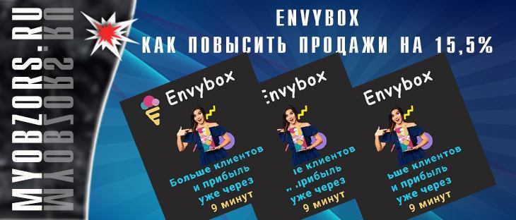 Envybox