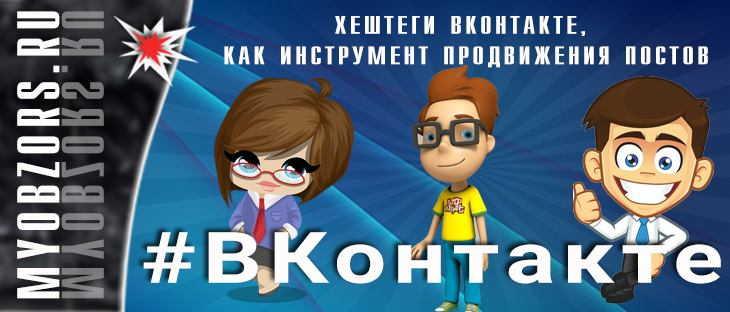 ХештегиВК