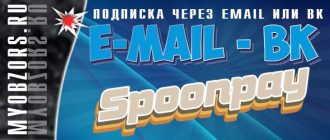 Spoonpey_рассылка
