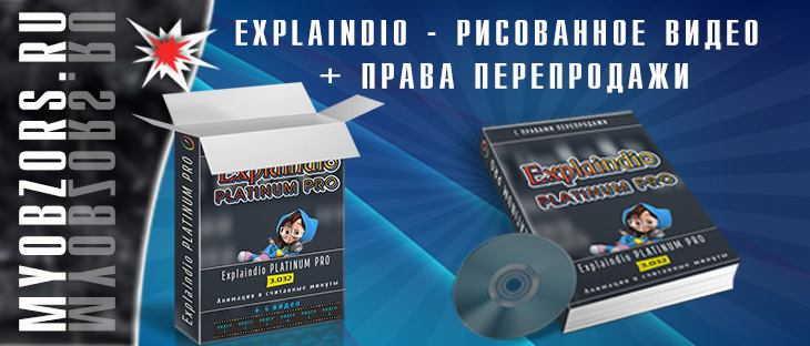 Explaindio - Рисованное видео + Права Перепродажи