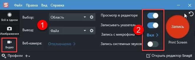 Snagit – скриншоты