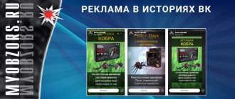 Реклама в Историях ВК