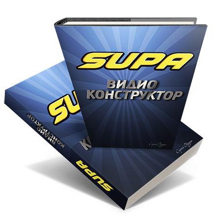 SUPA - Видео Конструктор. Делаем видео для ВК