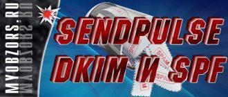 DKIM-SPF