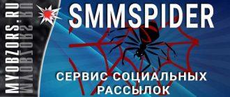 SMMSpider