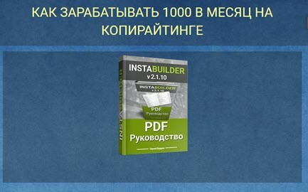 InstaBuilder