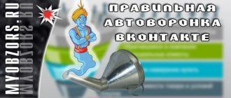 Правильная автоворонка во ВКонтакте