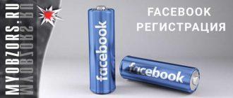 Выбираем Facebook - регистрация