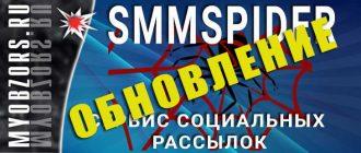 Сервис рассылок во ВК SmmSpider - самая щедрая партнерка
