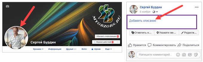 Facebook - Настройка и оформление