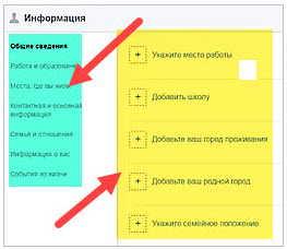 Facebook - регистрация