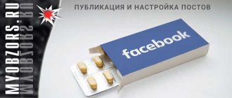 Facebook - посты, настройка