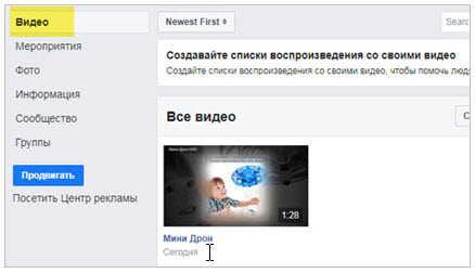 Facebook - Бизнес страница
