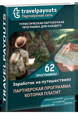 Заработок на путешествиях . Туристическая партнерская программа Travelpayouts