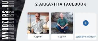 2 аккаунта Facebook