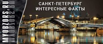 Санкт-Петербург Интересные факты