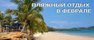 Пляжный отдых в феврале