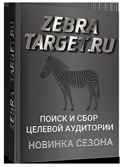 ZEBRA-TARGET.RU