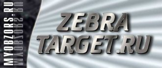 ZEBRA-TARGET.RU