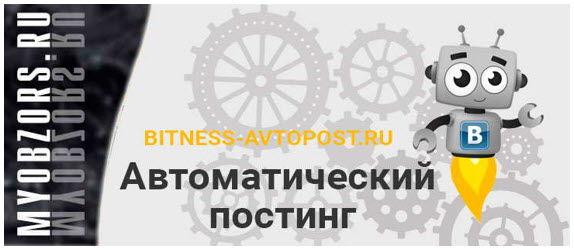 автоматизации трафика ВК