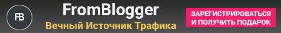 FromBlogger - Вечный Источник Трафика